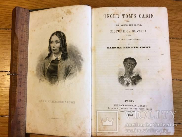 Гарриет Бичер-Стоу Хижина дяди Тома 1853 г. Uncle Tom's Cabin прижизненное