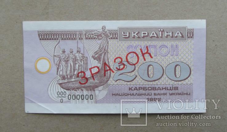 Купон 200 карбованців 1992 р. зразок