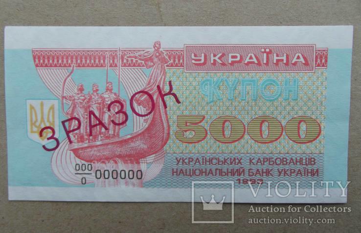 Купон 5000 карбованців 1993 р. зразок