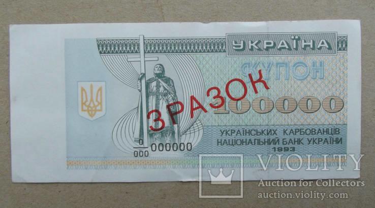 Купон 100000 карбованців 1993 р. зразок
