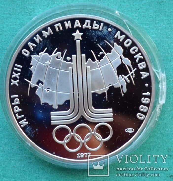 10 рублей 1977 г. Олимпиада. Серебро