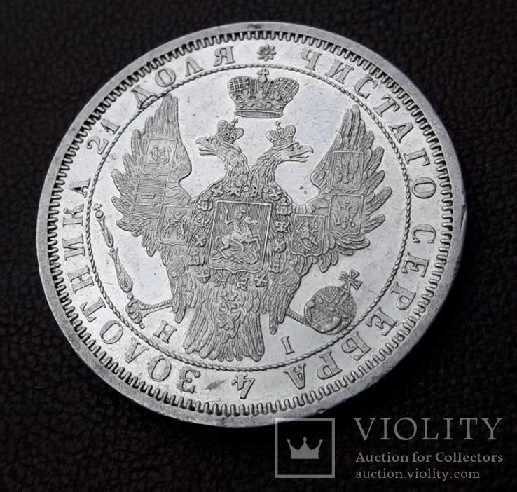 Рубль 1855 блеск