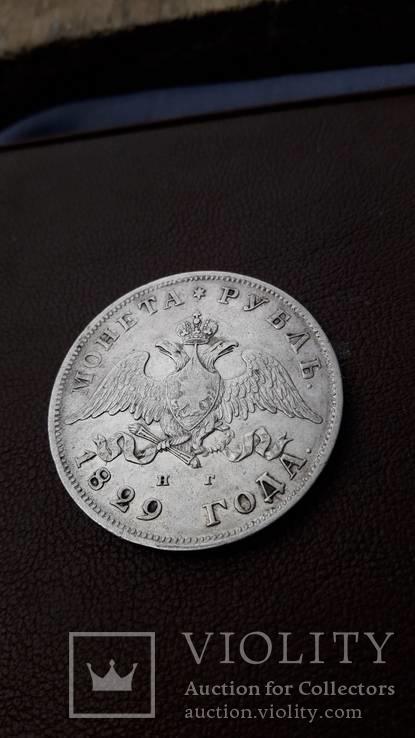 Рубль 1829