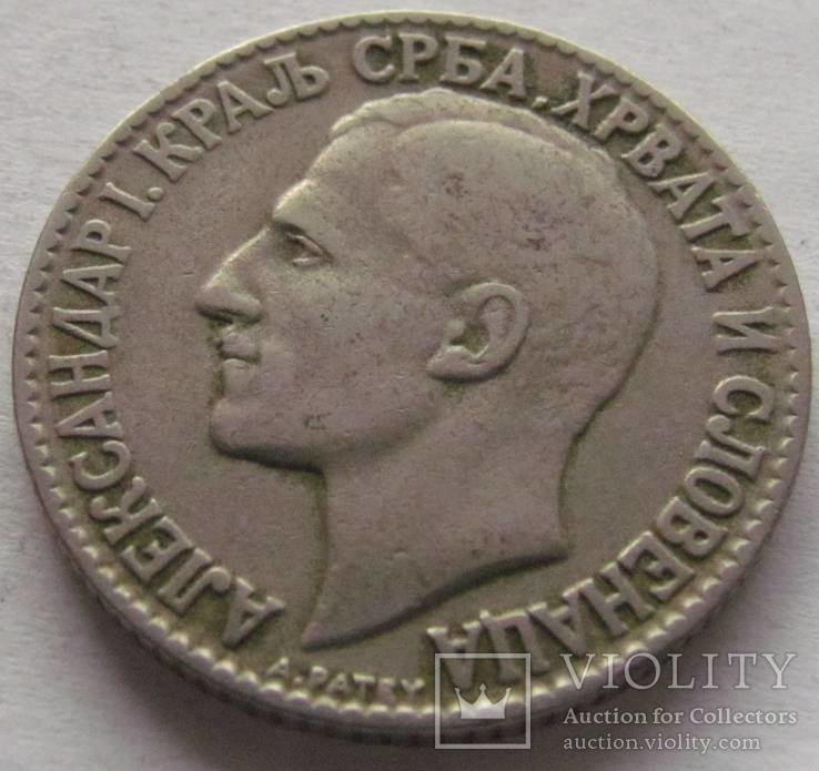 2 динара1925 г.