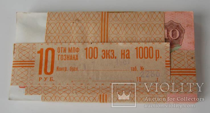 Нераспечатанная пачка 10 рублей ноябрь 1967 год