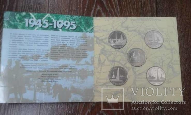 200000 карбованцев набор 1995 города герои