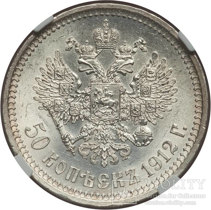 50 копеек 1912 в слабе