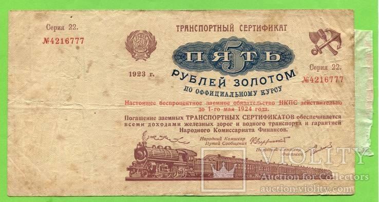 5 Рублей Золотом. 1923 г.