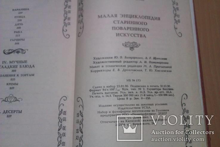Малая энциклопедия поваренного искусства, фото №3