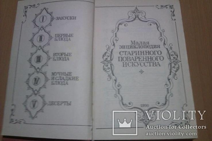 Малая энциклопедия поваренного искусства, фото №5