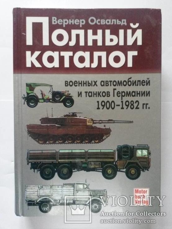 Полный Каталог военных автомобилей Германии 1900-1982 год