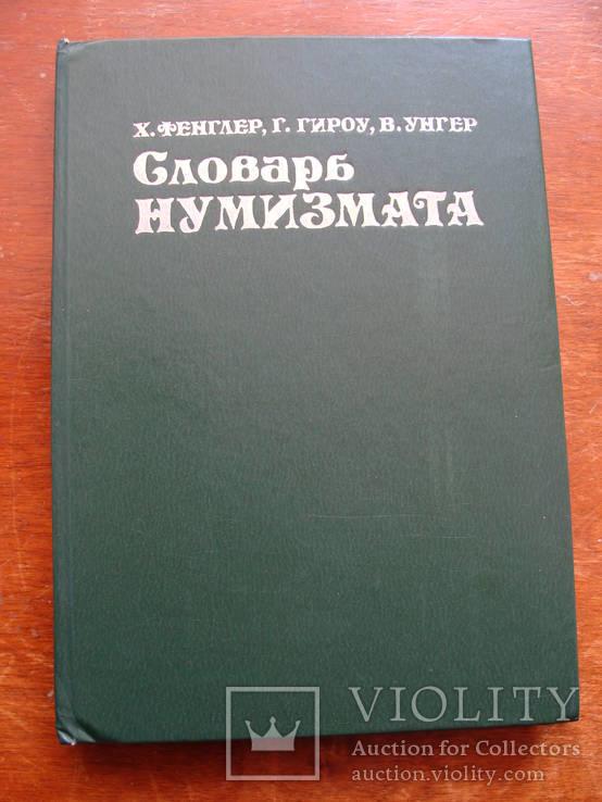 Словарь Нумизмата. Х. Фенглер, Г. Гироу, В. Унгер. (1), фото №2