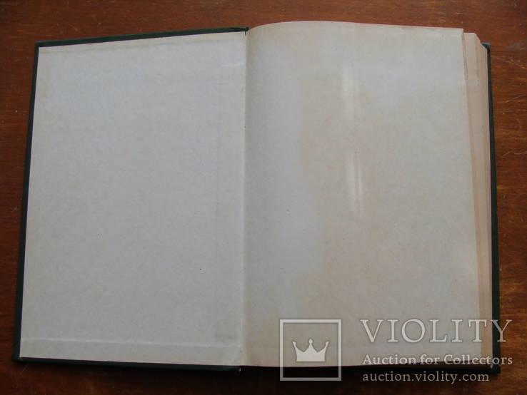 Словарь Нумизмата. Х. Фенглер, Г. Гироу, В. Унгер. (1), фото №4