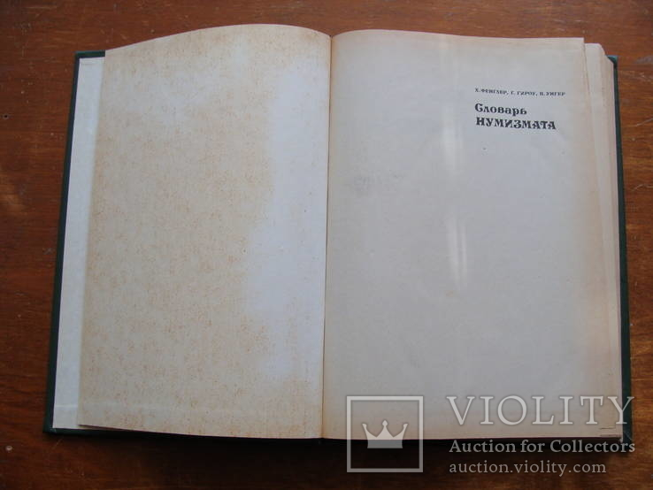 Словарь Нумизмата. Х. Фенглер, Г. Гироу, В. Унгер. (1), фото №5