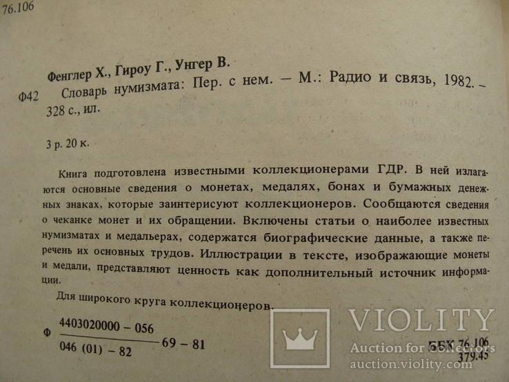 Словарь Нумизмата. Х. Фенглер, Г. Гироу, В. Унгер. (1), фото №7