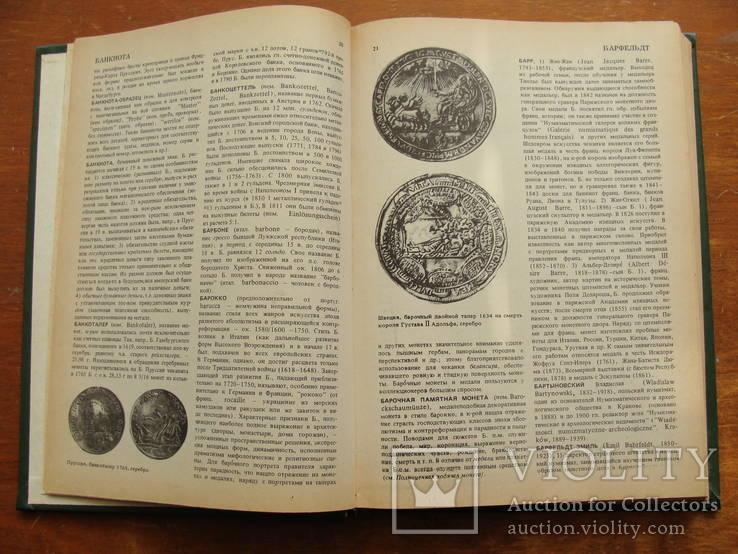 Словарь Нумизмата. Х. Фенглер, Г. Гироу, В. Унгер. (1), фото №9