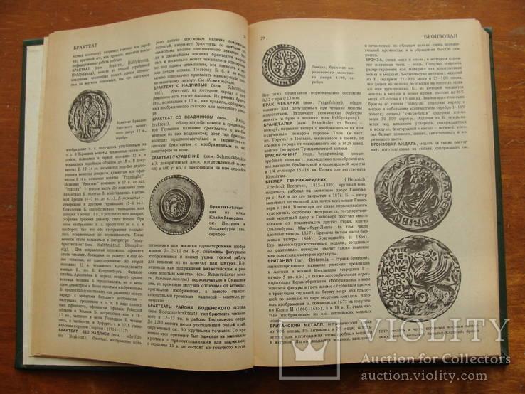 Словарь Нумизмата. Х. Фенглер, Г. Гироу, В. Унгер. (1), фото №10