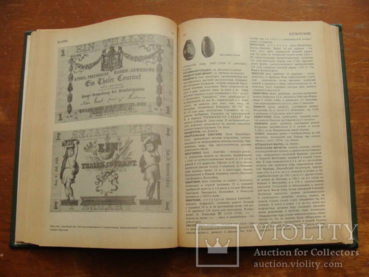Словарь Нумизмата. Х. Фенглер, Г. Гироу, В. Унгер. (1), фото №15