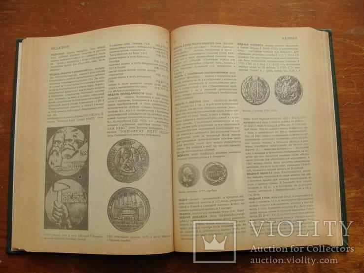 Словарь Нумизмата. Х. Фенглер, Г. Гироу, В. Унгер. (1), фото №16