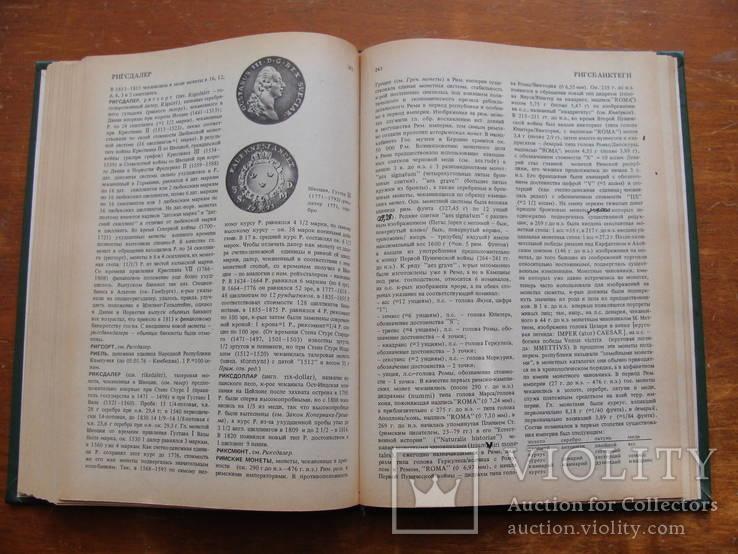 Словарь Нумизмата. Х. Фенглер, Г. Гироу, В. Унгер. (1), фото №17