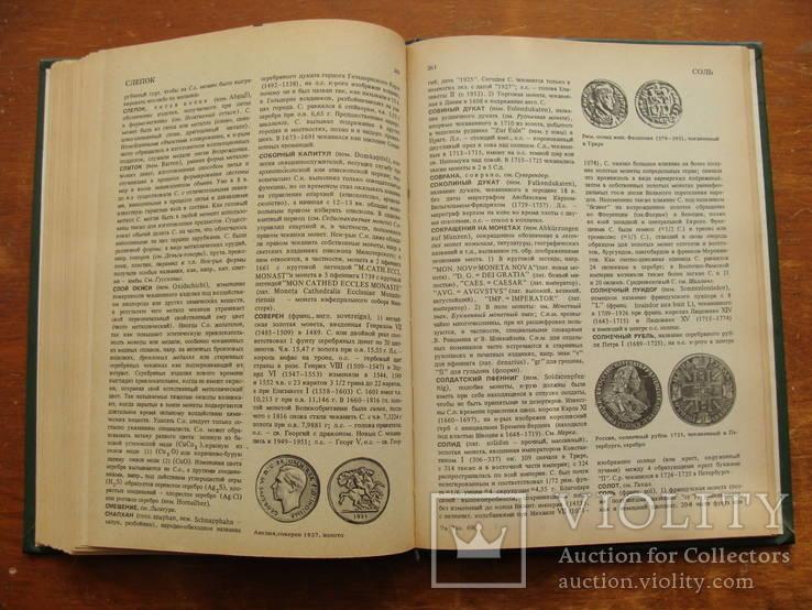 Словарь Нумизмата. Х. Фенглер, Г. Гироу, В. Унгер. (1), фото №18