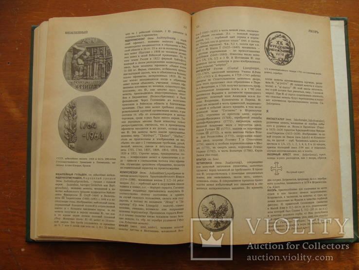 Словарь Нумизмата. Х. Фенглер, Г. Гироу, В. Унгер. (1), фото №23