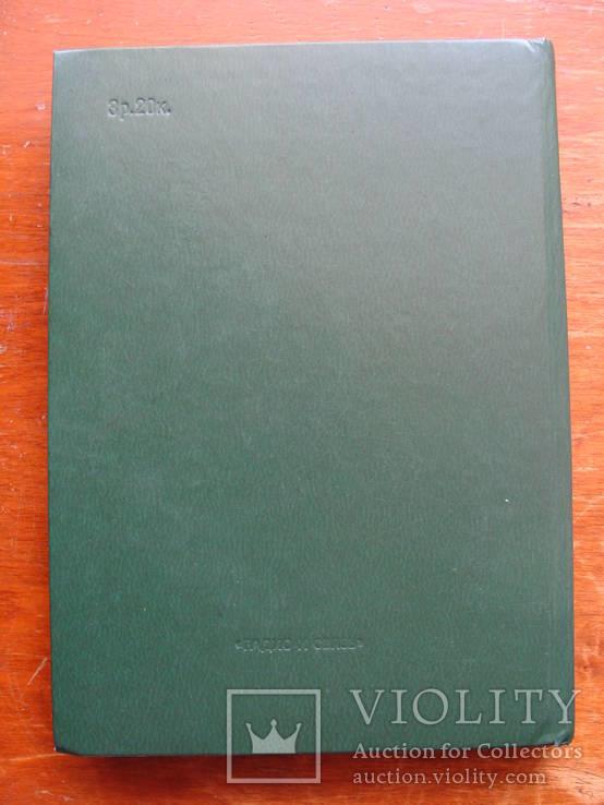 Словарь Нумизмата. Х. Фенглер, Г. Гироу, В. Унгер. (1), фото №25