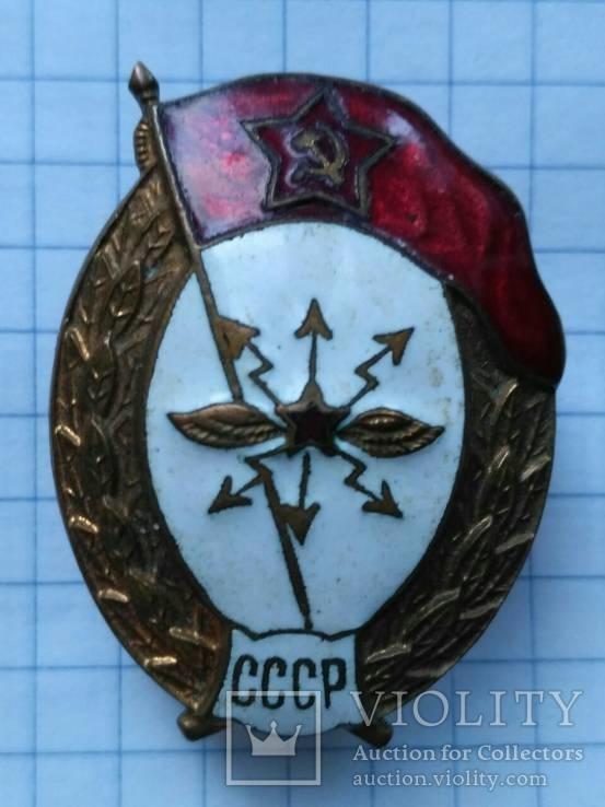 Среднее училище связи СССР