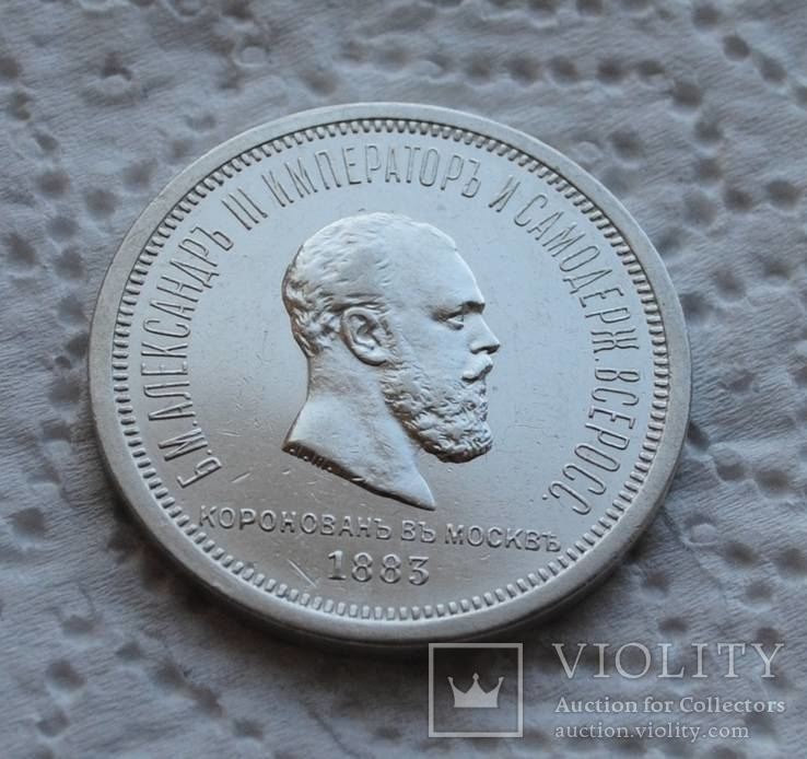 Коронационный рубль Александра-3