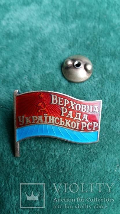 Верховна рада украинского РСР
