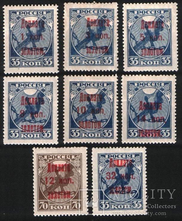 Доплата, марки. 8 шт. 1924 г.