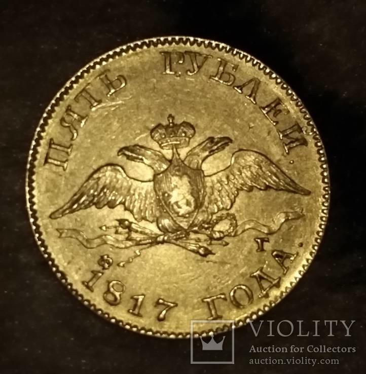 5 рублей 1817