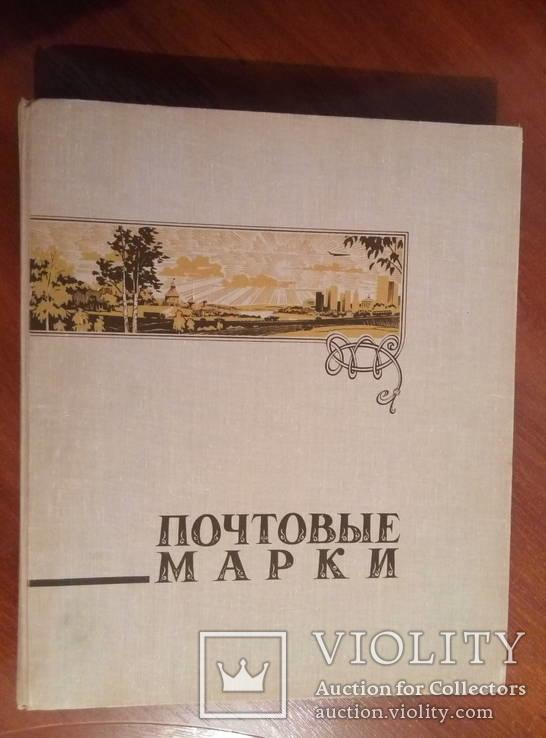 Альбом+более 860 марок СССР MNH **__ №7