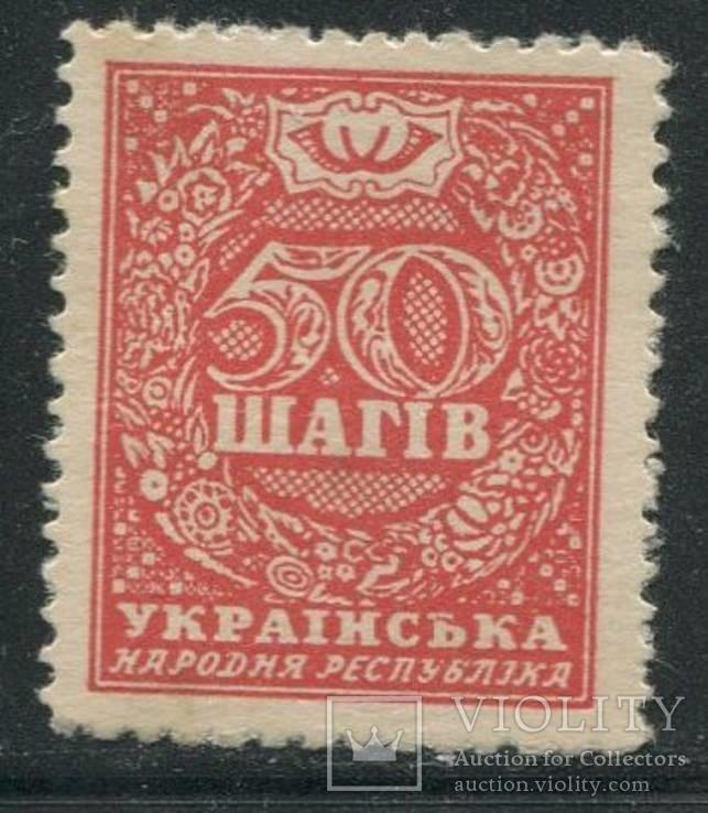 1918 Украина УНР Марки-деньги