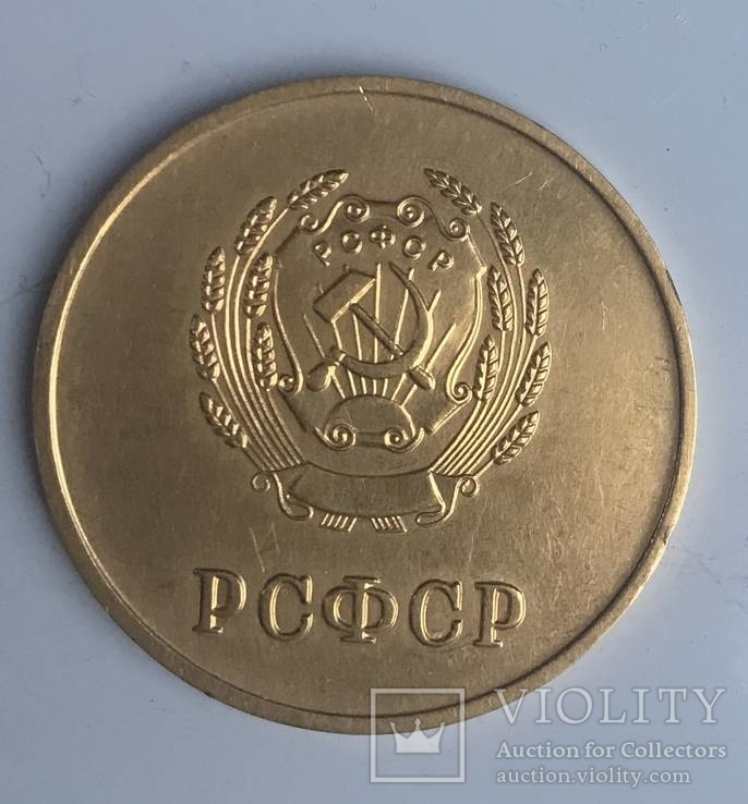 Школьная медаль РСФСР