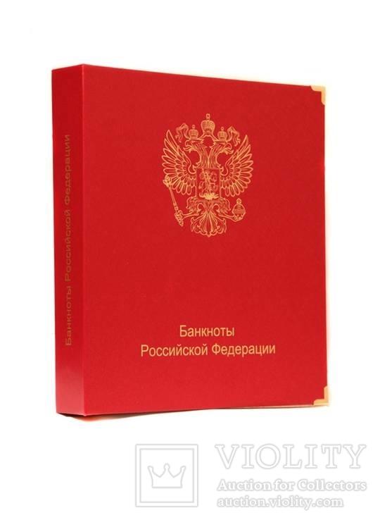 Альбом для банкнот РФ серии «КоллекционерЪ», фото №2
