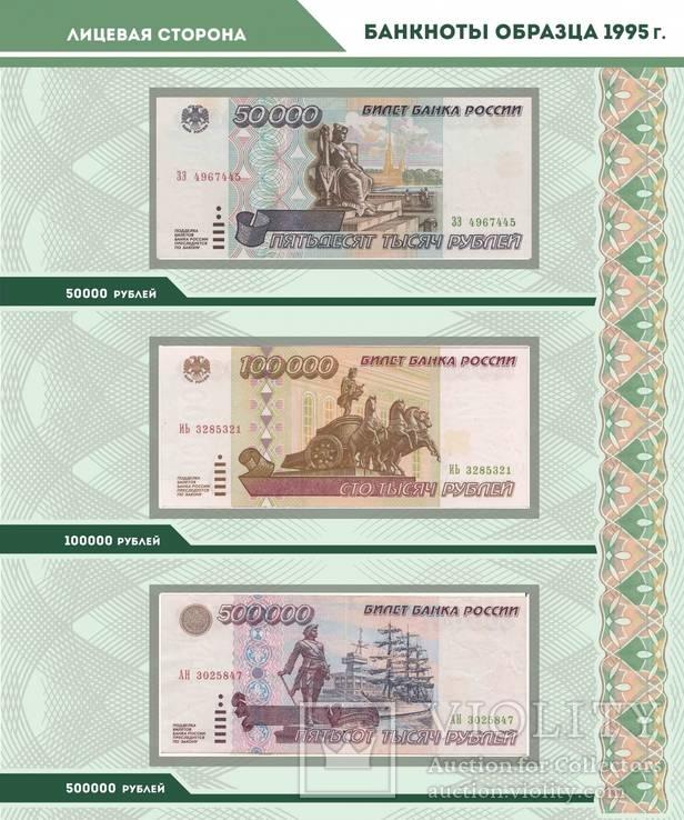 Альбом для банкнот РФ серии «КоллекционерЪ», фото №4