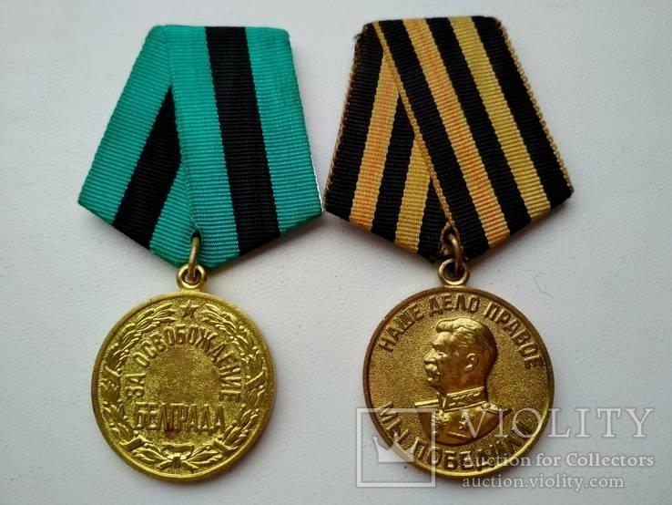 За Освобождение Белграда и бонус