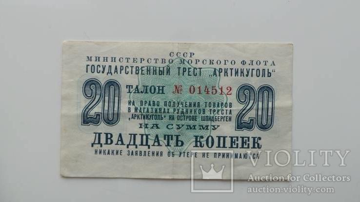 20 копейк Арктикуголь 1961 год