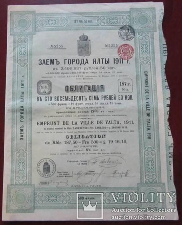 Облигация г Ялта 1911 г