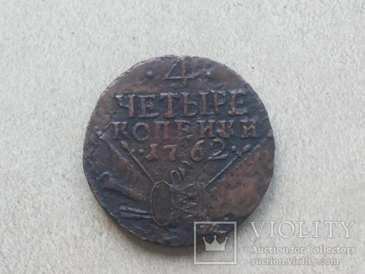 4 копейки 1762