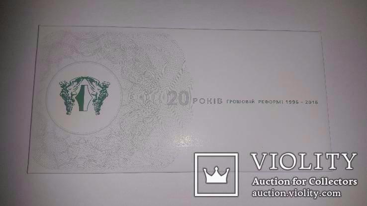 Набор банкнот 20 років грошовій реформі в конверті