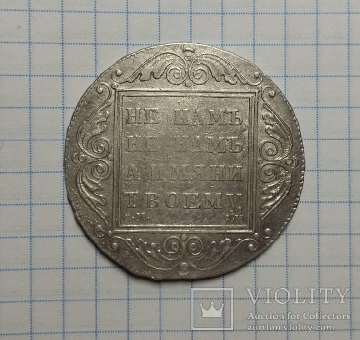 Рубль 1801 СМ АИ