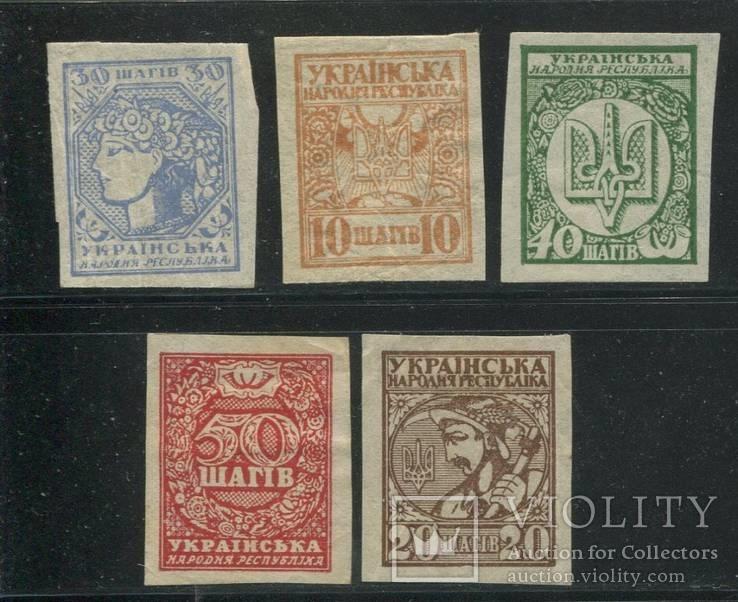 1918 Украина УНР шаги полная серия
