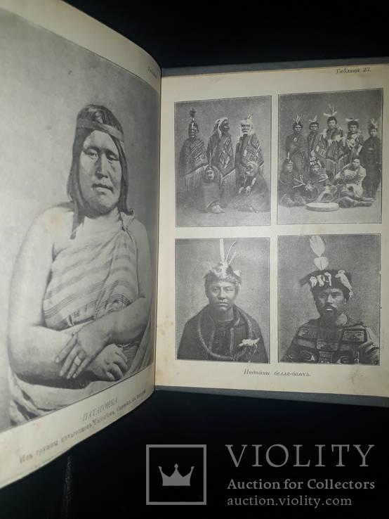 1904 Человековедение. Основы этнографии и антропологии