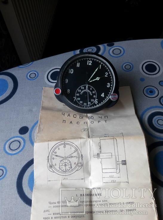 Часы 60 чп 1
