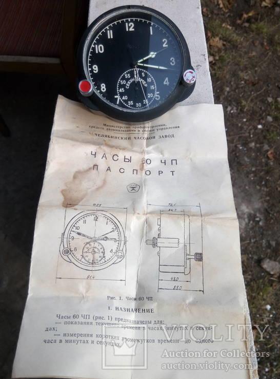 Часы 60 чп 2