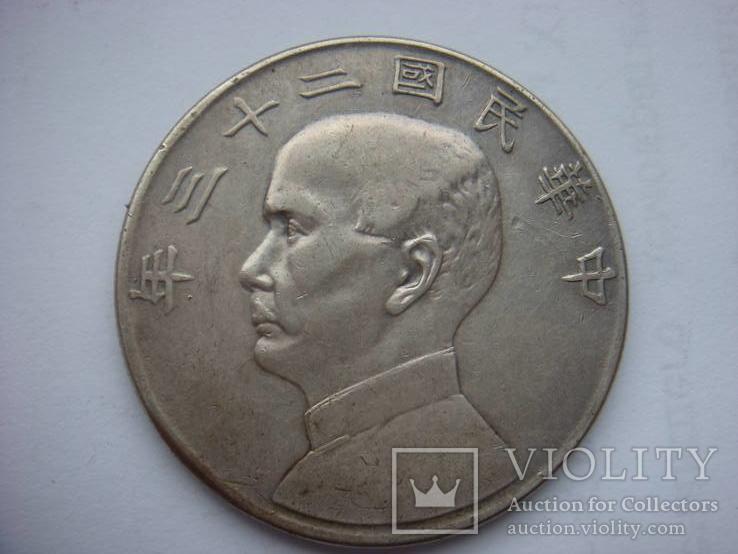 1 юань доллар 1934 г. СУНЬ ЯТСЕН. Китай
