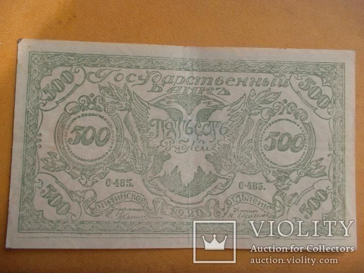 500 рублей Чита, 1920р