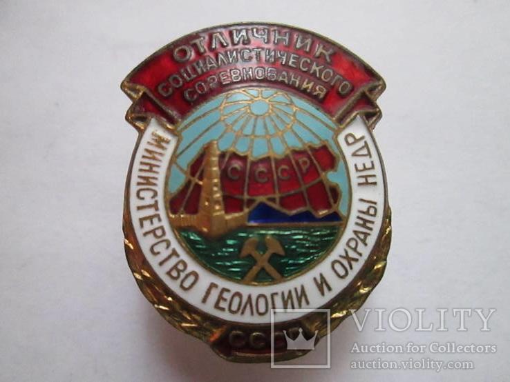 ОСС МинГеологии и Охраны Недр СССР  № 2800